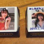 テレビ東京での出演:楽しかったです♪須田亜香里さんの親子関係、素敵でした