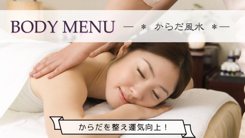 BODY-MENU,風草花整体メニュー
